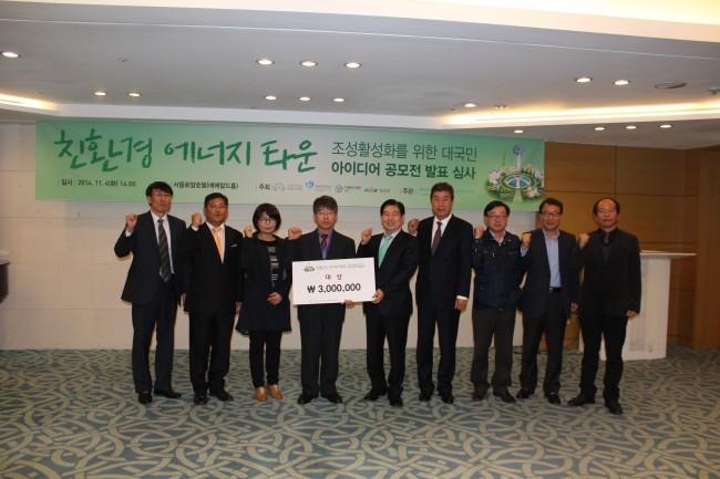 이번 공모전에서 대상을 수상한 경북 군위군의 임병태, 김동백 씨 팀이 심사위원들과 포즈를 취했다. - 녹색기술센터 제공